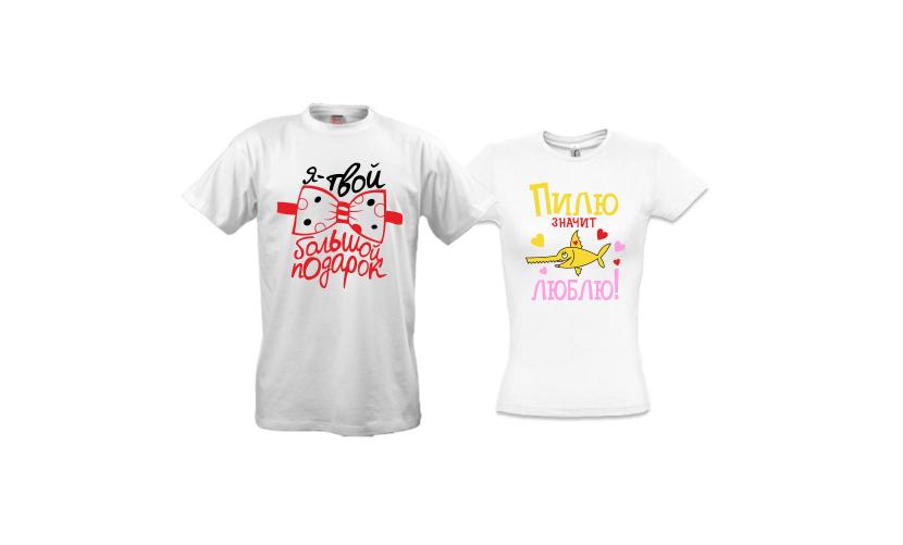 Парные футболки для него «Я твой большой подарок» и нее: «Пилю, значит, люблю»