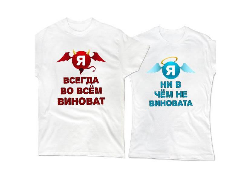 Изображение парных футболок «Я всегда во всем виноват» и «Я ни в чем не виновата»