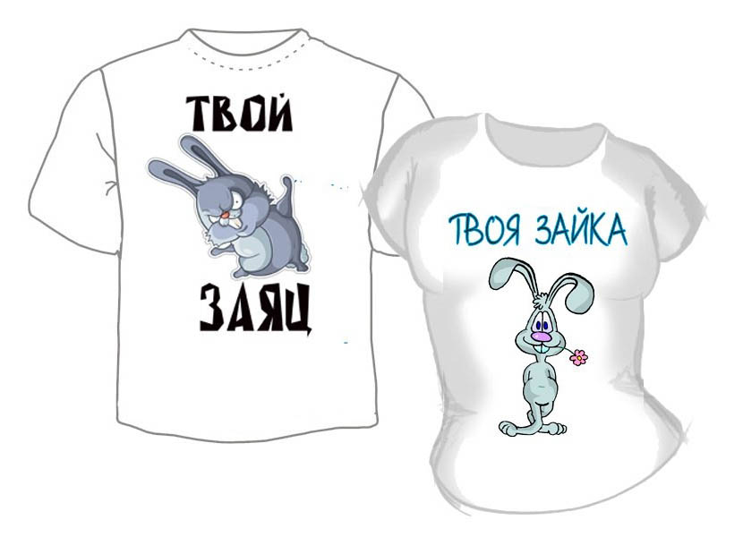 Фото с парными футболками «Твой заяц» и «Твоя зайка»