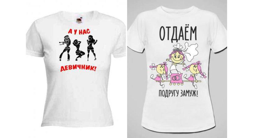 Фото с парными футболками для подруг на девичник